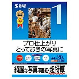 """サンワサプライ SANWA SUPPLY """"インクジェット写真印画紙"""" 超特厚 (A4サイズ・20枚) JP-EP1NA4[JPEP1NA4]【wtcomo】"""