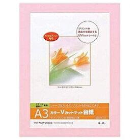 ナカバヤシ Nakabayashi Vカットマット台紙 Digio (A3/ピンク) DGVM-A3-P[DGVMLA3]