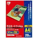 アイリスオーヤマ IRIS OHYAMA 150ミクロンラミネーター専用フィルム (A4サイズ・20枚) LZ-15A420[LZ15A420]