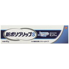 新ポリグリップ 入れ歯安定剤S 40gアース製薬 Earth
