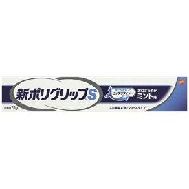 新ポリグリップ 入れ歯安定剤S 75gアース製薬 Earth