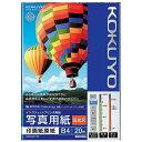 コクヨ KOKUYO インクジェットプリンター用 写真用紙 印画紙原紙 高光沢 (B4サイズ・20枚) KJ-D12B4-20[KJD12B420]