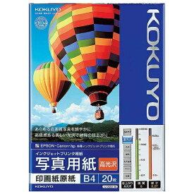 コクヨ KOKUYO インクジェットプリンター用 写真用紙 印画紙原紙 高光沢 (B4サイズ・20枚) KJ-D12B4-20[KJD12B420]【wtcomo】