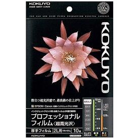 コクヨ KOKUYO インクジェットプリンタ用 プロフェッショナルフィルム 超高光沢 (2L判・10枚) 白色度87%程度 KJ-A102L-10[KJA102L10]【wtcomo】