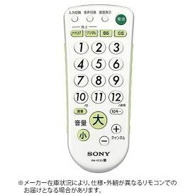 ソニー SONY リモートコマンダー RM-PZ3D W[RMPZ3DW]