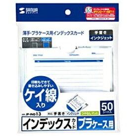 サンワサプライ SANWA SUPPLY プラケース用インデックスカード 薄手 罫線 JP-IND13 [50シート /1面 /マット][JPIND13]【wtcomo】