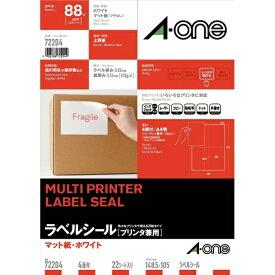 エーワン A-one ラベルシール プリンタ兼用 ホワイト 72204 [A4 /22シート /4面 /マット]【rb_mmme】