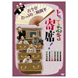 角川映画 KADOKAWA とっておき寄席!古今亭たっぷり二時間半 【DVD】