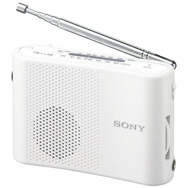 ソニー SONY ICF-51 携帯ラジオ ホワイト [AM/FM /ワイドFM対応][ICF51WC]