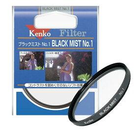 ケンコー・トキナー KenkoTokina 67S ブラックミスト NO.1[67SBミスト1]