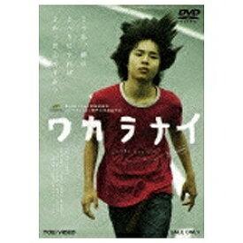 東映ビデオ Toei video ワカラナイ 【DVD】