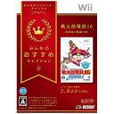 ハドソン みんなのおすすめセレクション 桃太郎電鉄16 北海道大移動の巻!【Wii】