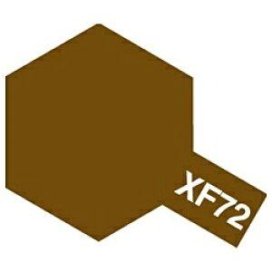 タミヤカラー アクリルミニ つや消し XF72 茶色 陸上自衛隊 10ml 81772
