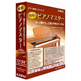 河合楽器 KAWAI 〔Win版〕 簡単! ピアノマスター[カンタン!ピアノマスター]