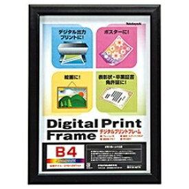ナカバヤシ Nakabayashi デジタルプリントフレーム(B4・A4兼用/ブラック) フ-DPW-B4-D[フDPWB4D]