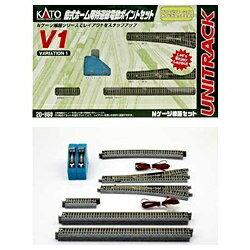 【送料無料】 KATO 【Nゲージ】V1 島式ホーム用待避線電動ポイントセット