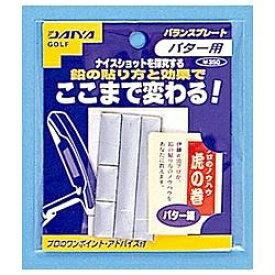 ダイヤコーポレーション DAIYA CORPORATION ゴルフ用品 バランスプレート パター用 AS-417[AS417]