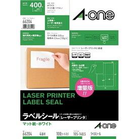 エーワン A-one ラベルシール レーザープリンタ ホワイト 66204 [A4 /100シート /4面 /マット]