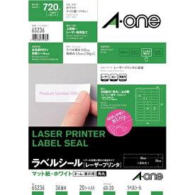 エーワン A-one ラベルシール レーザープリンタ ホワイト 65236 [A4 /20シート /36面 /マット]【rb_mmme】