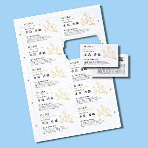 サンワサプライ SANWA SUPPLY まわりがきれいな名刺カード 1000枚 (A4サイズ 10面×100シート) 白 JP-MCCM01-1[JPMCCM011]【wtcomo】