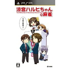 角川書店 KADOKAWA 涼宮ハルヒちゃんの麻雀(通常版)【PSP】