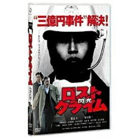 角川映画 KADOKAWA ロストクライム-閃光-特別版 【DVD】