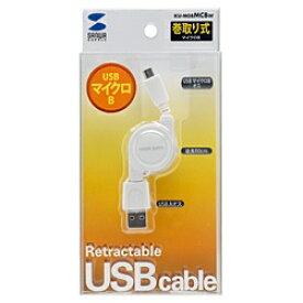 サンワサプライ SANWA SUPPLY スマートフォン用[USB microB] USB2.0ケーブル 充電 (リール0.1〜0.8m・ホワイト) KU-M08MCBW[KUM08MCBW]