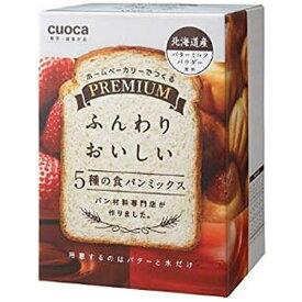 CUOCA プレミアム食パンミックス 5種セット[プレミアムショクパンミックス5シュセ]