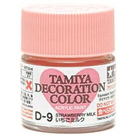 タミヤ TAMIYA デコレーションカラー D-9 いちごミルク