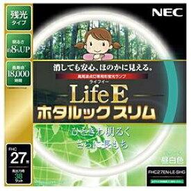 NEC エヌイーシー FHC27EN-LE-SHG 丸形スリム蛍光灯(FHC) LifeEホタルックスリム [昼白色][FHC27ENLESHG]