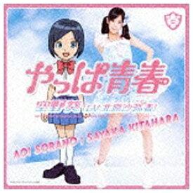 キングレコード KING RECORDS 北原沙弥香(空野葵)/やっぱ青春 初回生産限定盤 【CD】