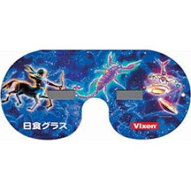 ビクセン Vixen 日食グラスKAGAYAデザイン(12星座 夏)