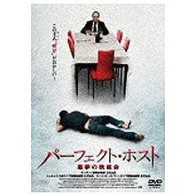 松竹 Shochiku パーフェクト・ホスト 悪夢の晩餐会 【DVD】