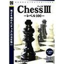アンバランス UNBALANCE 〔Win版〕 チェス 3 レベル100 [爆発的1480シリーズ ベストセレクション][バクハツテキ148…