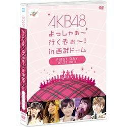 【送料無料】 エイベックス・ピクチャーズ AKB48/AKB48 よっしゃぁ〜行くぞぉ〜!in 西武ドーム 第一公演 DVD 【DVD】