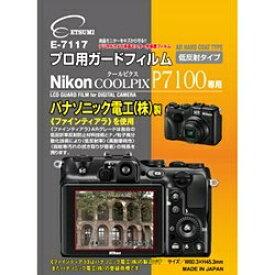 エツミ ETSUMI 液晶保護フィルム(ニコン COOLPIX P7100専用) E-7117[生産完了品 在庫限り][E7117プロヨウガードフィルム]