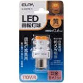 ELPA エルパ G-1007B-Y LED回転灯球 イエロー [BA15d /1個][G1007BY]