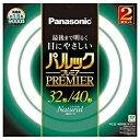 パナソニック Panasonic FCL32-40ENW/H/2KF 丸形蛍光灯(FCL) パルックプレミア [昼白色][FCL3240ENWH2KF]