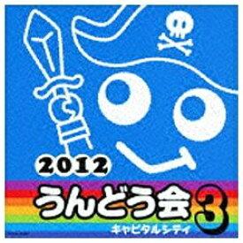 日本コロムビア NIPPON COLUMBIA (教材)/2012 うんどう会 3 キャピタルシティ 【音楽CD】