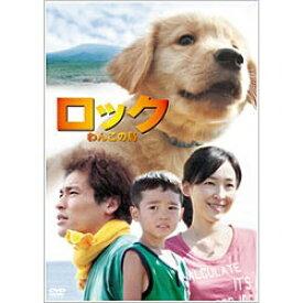 ポニーキャニオン ロック 〜わんこの島〜 スタンダード・エディション 【DVD】