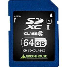 グリーンハウス GREEN HOUSE SDXCカード GH-SDXCUAシリーズ GH-SDXCUA64G? [64GB /Class10][GHSDXCUA64G]