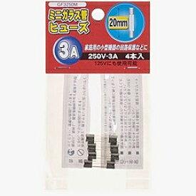 ヤザワ YAZAWA 【250V3A】ミニガラス管ヒューズ(長さ20mm) GF3250M