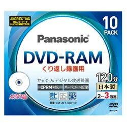 パナソニック Panasonic LM-AF120LH10 LM-AF120LH10 録画用DVD-RAM [10枚 /4.7GB /インクジェットプリンター対応][LMAF120LH10] panasonic