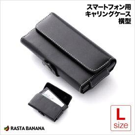 ラスタバナナ RastaBanana スマートフォン用[幅 65mm] キャリングケース (横型・Lサイズ) RBCA018
