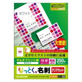 エレコム ELECOM なっとく。名刺 マルチプリント紙 250枚 (A4サイズ 10面×25シート) MT-JMK3WNシリーズ ホワイト MT-JMK3WNZ[MTJMK3WNZ]【wtcomo】