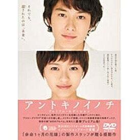 ポニーキャニオン アントキノイノチ プレミアム・エディション 【DVD】