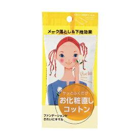 資生堂 shiseido ポケット お化粧直しコットン12枚入(36mL)【rb_pcp】