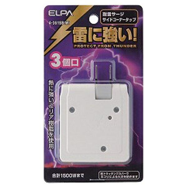 ELPA(エルパ) 耐雷サージ サイドコーナータップ (3個口) A-361SB-W[A361SBW]