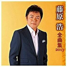 キングレコード KING RECORDS 藤原浩/藤原浩 全曲集 2013 【音楽CD】