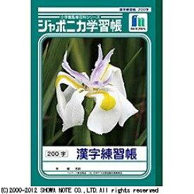 ショウワノート SHOWA NOTE ジャポニカ学習帳 漢字練習帳 B5判<200字>